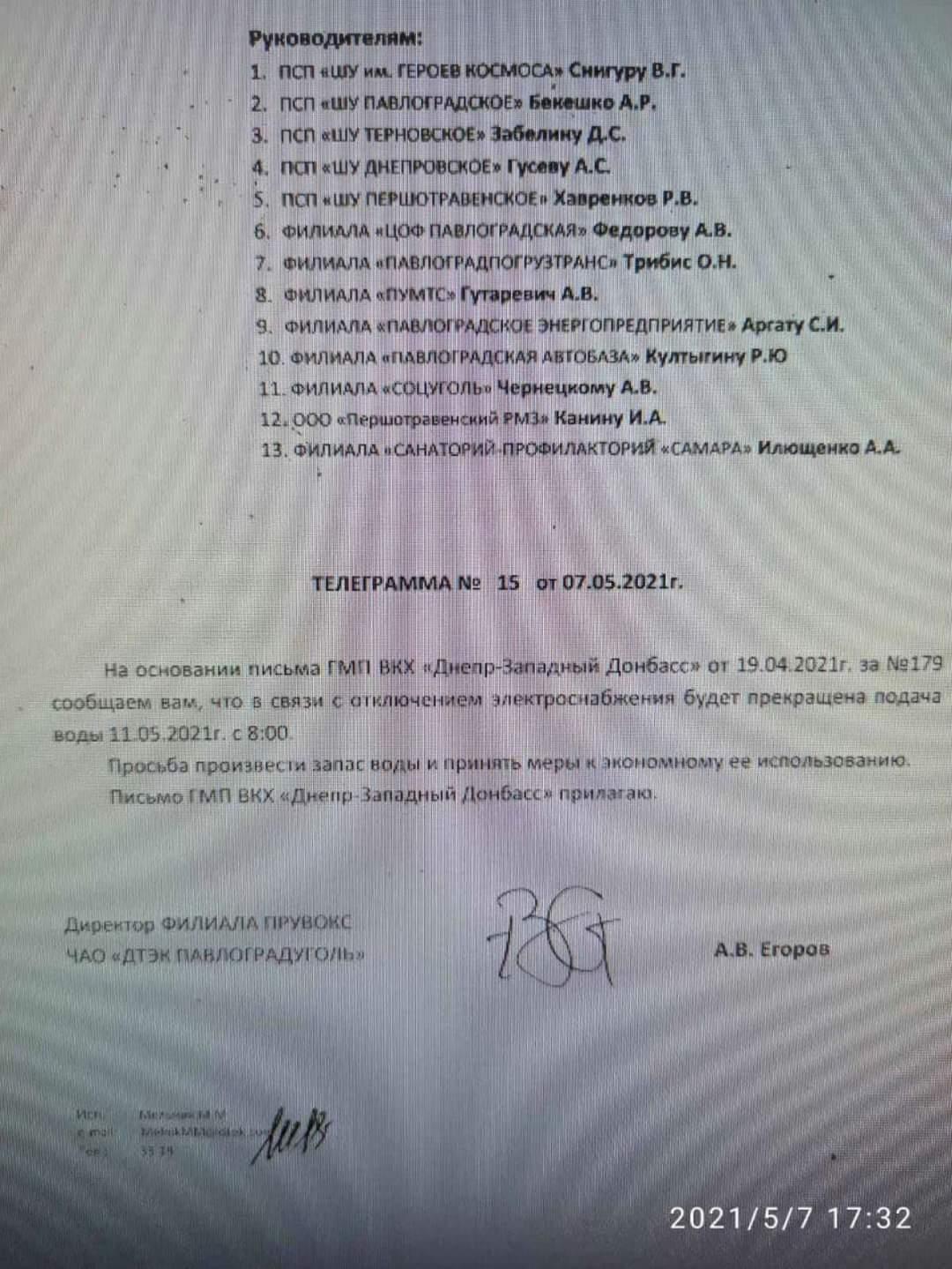 Офіційна позиція КП «ТЖКП» щодо зупинення водогону «Дніпро – Західний Донбас»